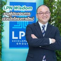LPN Wisdom ระบุผู้ประกอบการเร่งเปิดโครงการใหม่