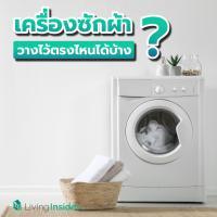 วางเครื่องซักผ้าไว้ตรงไหนดี ? พาชมไอเดียจัดมุมเครื่องซักผ้าในบ้านแบบแนบเนียน ไม่เบียดเบียนพื้นที่