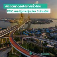 ส่องตลาดอสังหาฯทั่วไทย REIC แนะรัฐกระตุ้นบ้าน 3 ล้านอัพ