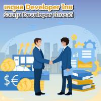 เหตุผล Developer ไทย ร่วมทุน Developer ต่างชาติ
