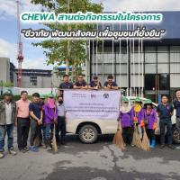 "CHEWA สานต่อกิจกรรมในโครงการ ""ชีวาทัย พัฒนาสังคม เพื่อชุมชนที่ยั่งยืน"""