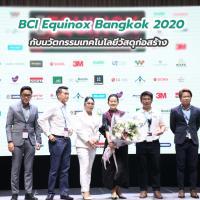 BCI Equinox Bangkok 2020 กับนวัตกรรมเทคโนโลยีวัสดุก่อสร้างในประเทศไทยและภูมิภาค