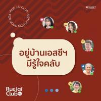 Living + Solutions บริบทใหม่ที่ไม่ธรรมดาจาก SC Asset บนแพลตฟอร์ม 'RueJai Club' ช่วยเรื่องบ้าน จัดการเรื่องชีวิต ดูแลบ้านคุณให้เหมือนวันแรก