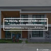 The Eternity Greenwood รังสิต – วงแหวน บ้านเดี่ยวหน้ากว้าง ที่ใครๆเห็นก็ต้องชอบ พร้อมทำเลติดถนนใหญ่ที่หาราคาแบบนี้ไม่ได้อีกแล้ว