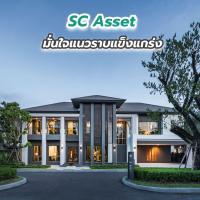 SC Asset มั่นใจแนวราบแข็งแกร่ง