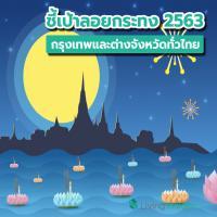 ชี้เป้าลอยกระทง 2563 ทั้งในกรุงเทพและต่างจังหวัดทั่วไทย ไม่รู้ไปไหนดี ดูได้ที่นี่เลย