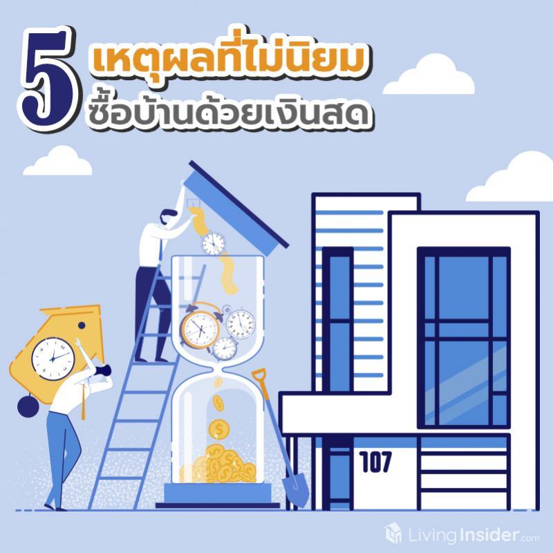5 เหตุผลที่ไม่นิยมซื้อบ้านด้วยเงินสด