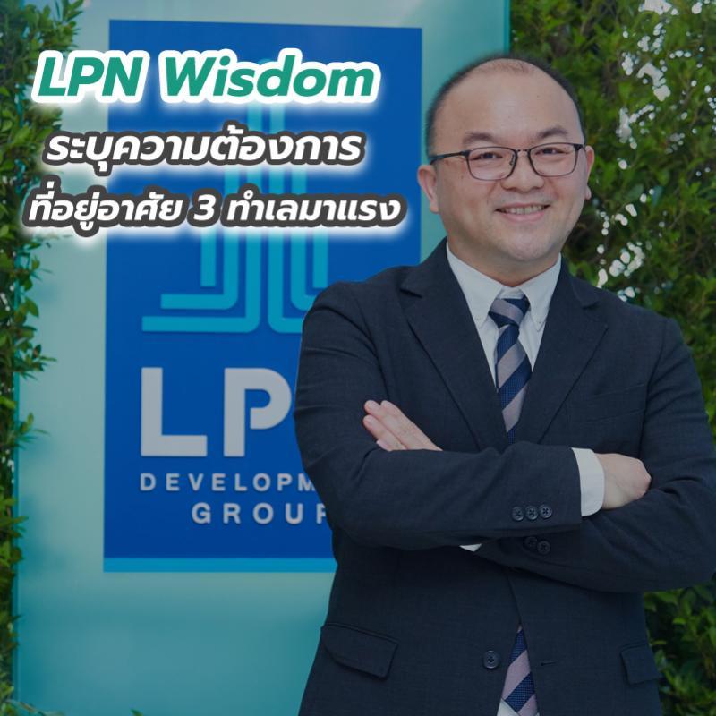 LPN Wisdom ระบุความต้องการที่อยู่อาศัย 3 ทำเลมาแรง