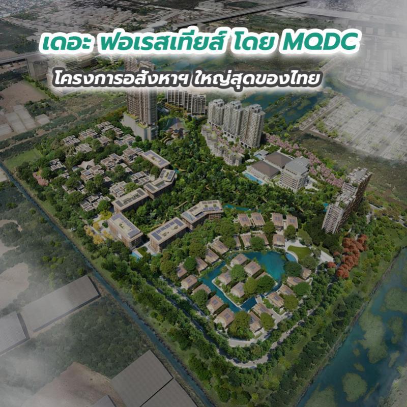 เดอะ ฟอเรสเทียส์ โดย MQDC โครงการอสังหาฯ ใหญ่สุดของไทย