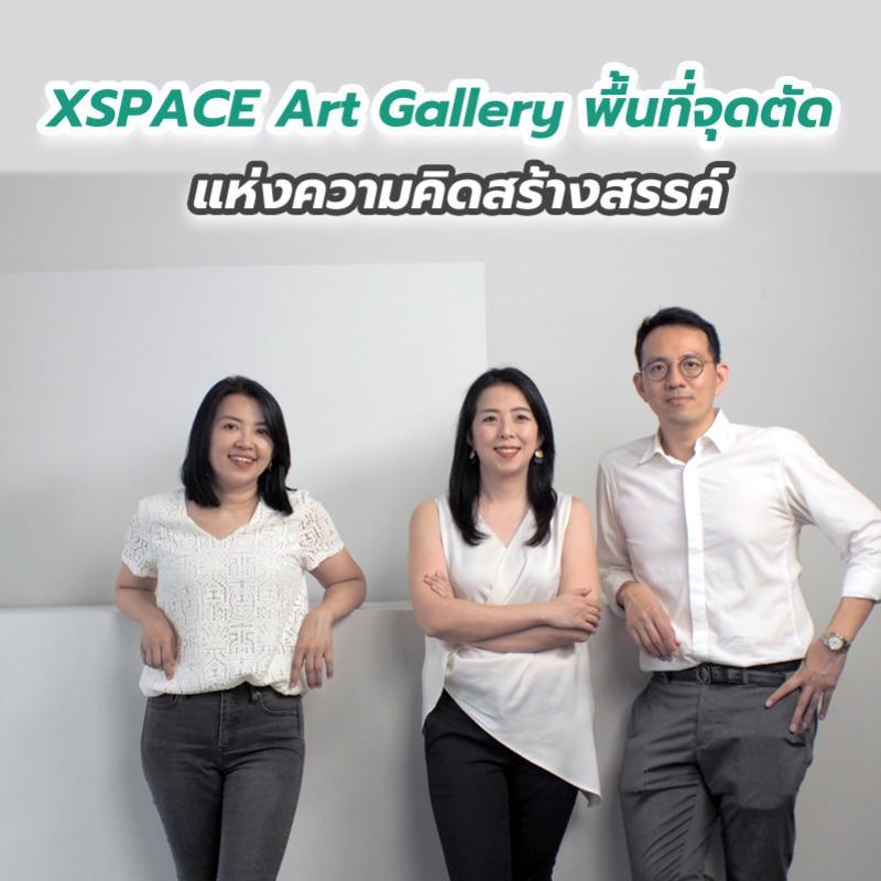 XSPACE Art Gallery พื้นที่จุดตัดแห่งความคิดสร้างสรรค์