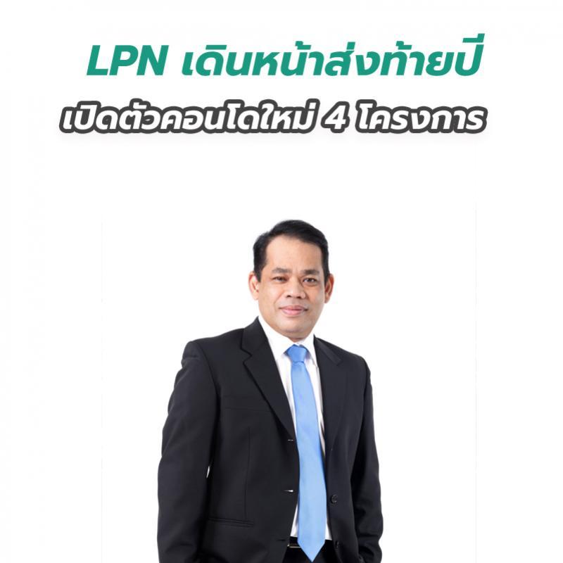 LPN เดินหน้าส่งท้ายปี เปิดตัวคอนโดใหม่ 4 โครงการ มูลค่ารวมกว่า 3,700 ล้านบาท