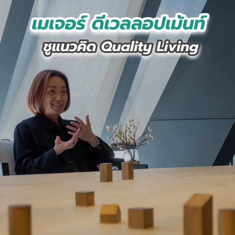 """""""เมเจอร์ ดีเวลลอปเม้นท์"""" ชูแนวคิด Quality Living"""