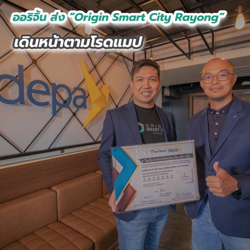 """ออริจิ้น ส่ง """"Origin Smart City Rayong"""" เดินหน้าตามโรดแมป"""