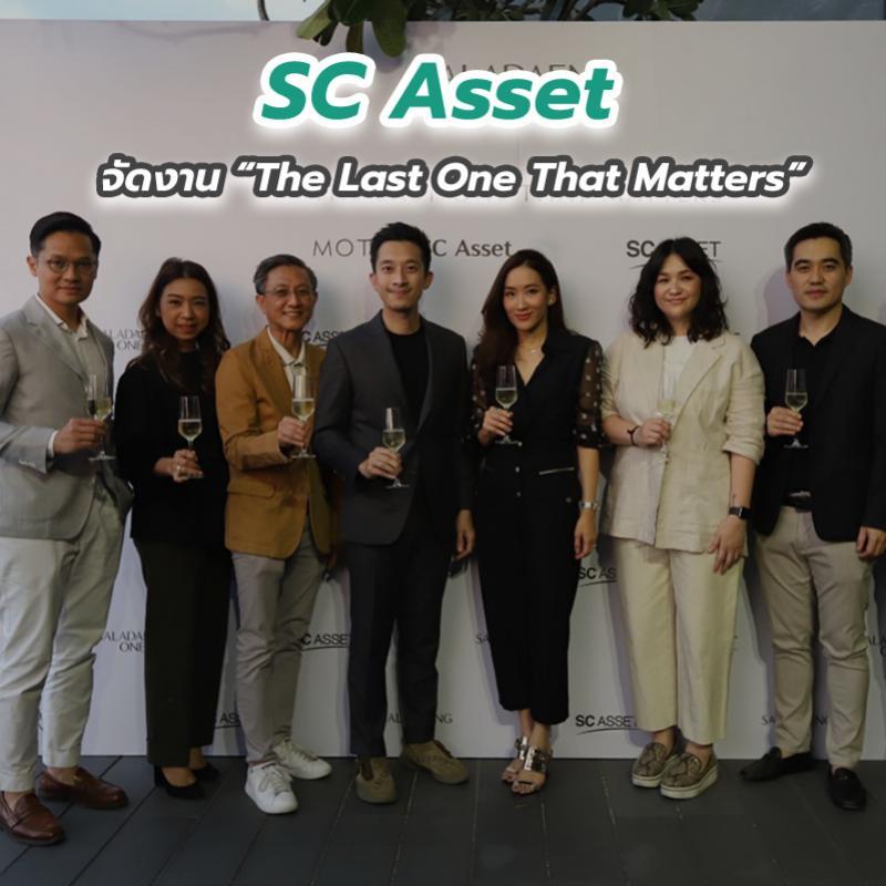 """SC Asset จัดงาน """"The Last One That Matters"""" ขอบคุณลูกค้าโครงการ SALADAENG ONE"""