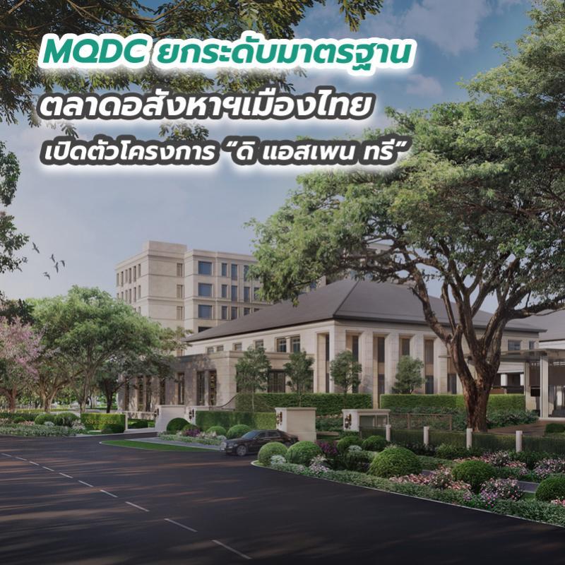 """MQDC ยกระดับมาตรฐานตลาดอสังหาฯเมืองไทย เปิดตัวโครงการ """"ดิ แอสเพน ทรี"""""""