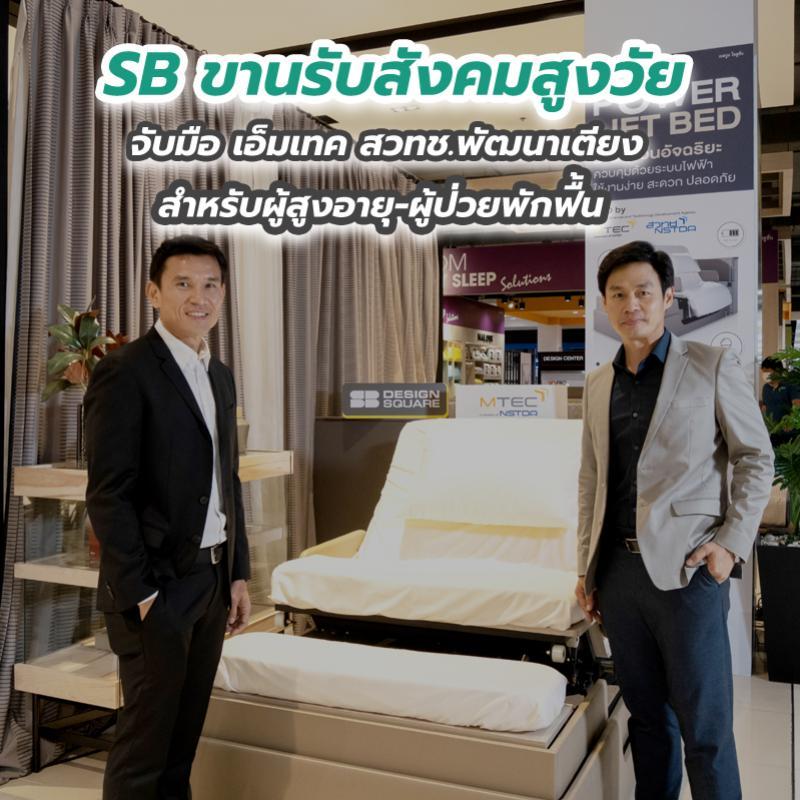 SB ขานรับสังคมสูงวัย จับมือ เอ็มเทค สวทช.พัฒนาเตียงสำหรับผู้สูงอายุ-ผู้ป่วยพักฟื้น