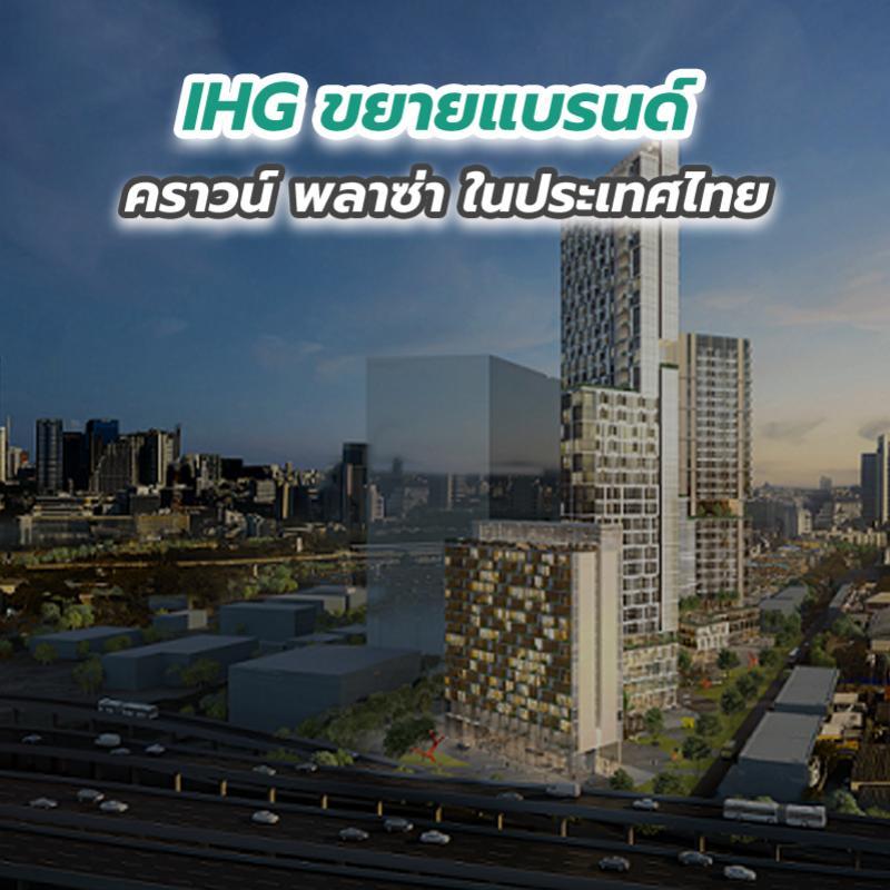 IHG ขยายแบรนด์คราวน์ พลาซ่า ในประเทศไทย