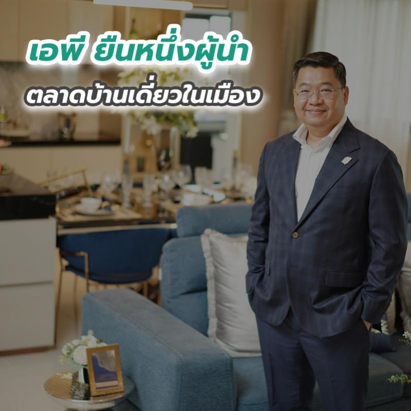เอพี ยืนหนึ่งผู้นำตลาดบ้านเดี่ยวในเมือง