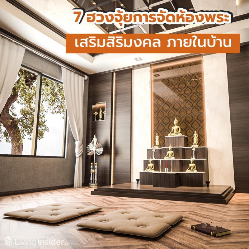 7 ฮวงจุ้ยการจัดห้องพระ เสริมสิริมงคลภายในบ้าน