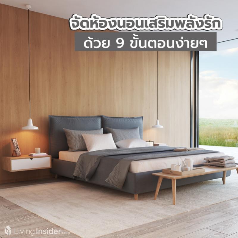 จัดห้องนอนเสริมพลังรัก ด้วย 9 ขั้นตอนง่ายๆ
