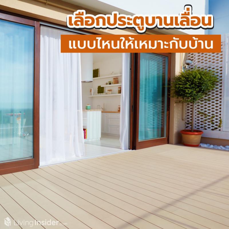 เลือกประตูบานเลื่อนแบบไหนให้เหมาะกับบ้าน
