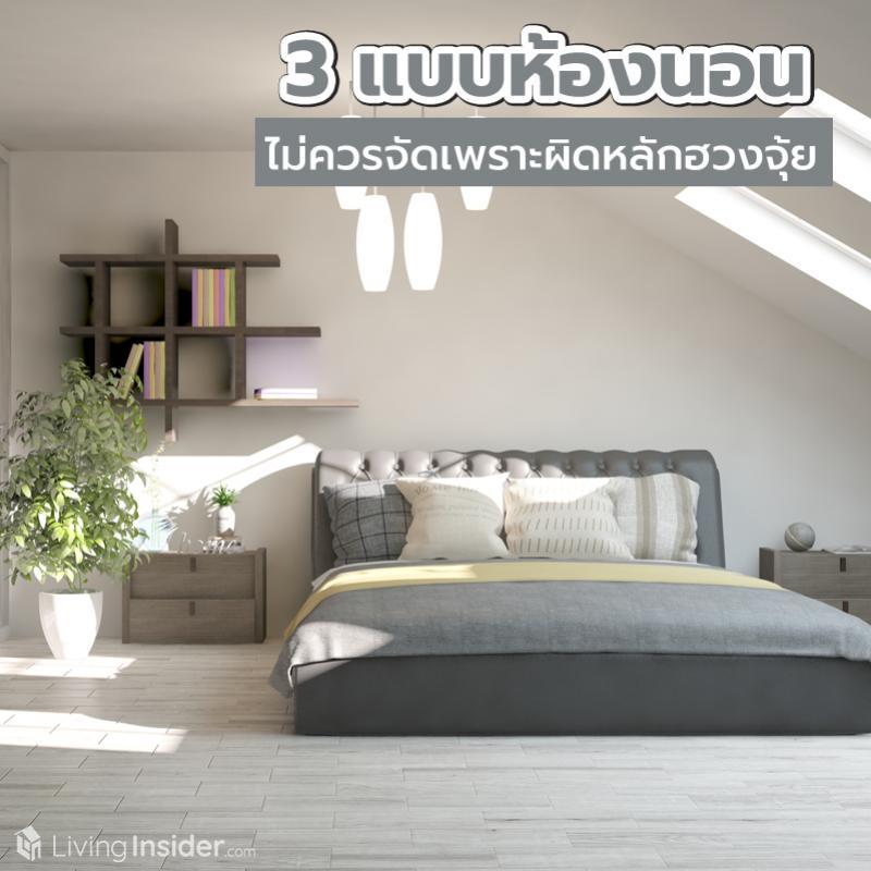 3 แบบห้องนอน ไม่ควรจัดเพราะผิดหลักฮวงจุ้ย