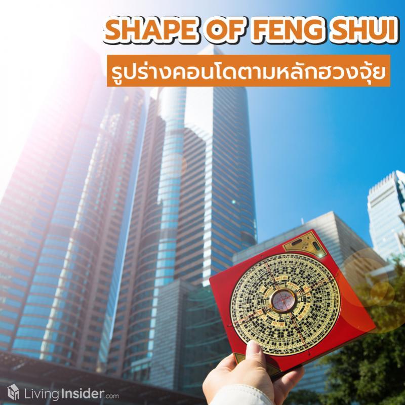 SHAPE OF FENG SHUI รูปร่างคอนโดตามหลักของฮวงจุ้ย
