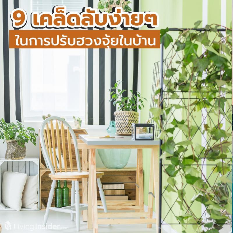 9 เคล็ดลับง่ายๆ ในการปรับฮวงจุ้ยในบ้าน
