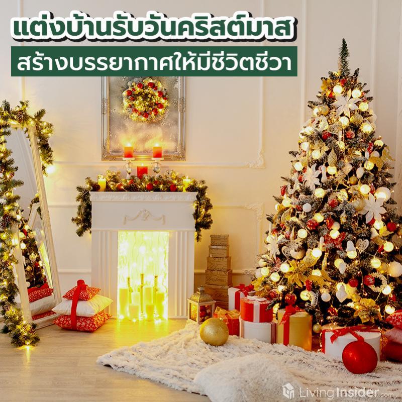 แต่งบ้านรับวันคริสต์มาส สร้างบรรยากาศให้มีชีวิตชีวา