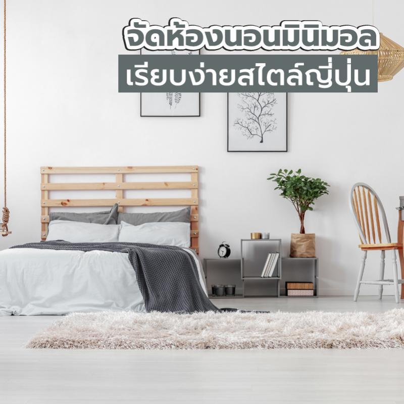 จัดห้องนอนมินิมอล เรียบง่ายสไตล์ญี่ปุ่น