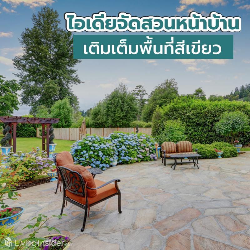 ไอเดีย จัดสวนหน้าบ้าน เติมเต็มพื้นที่สีเขียว