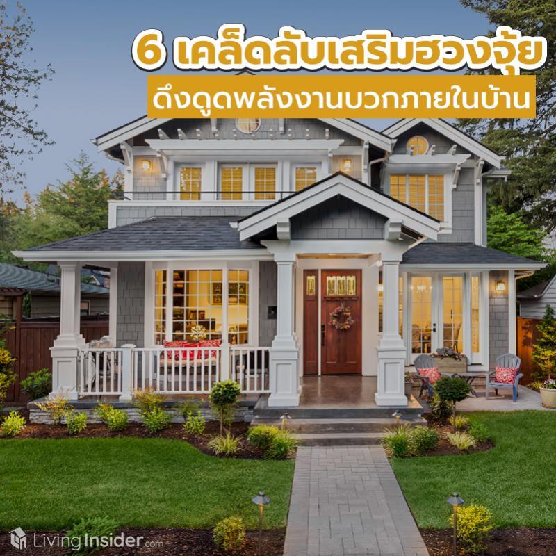 6 เคล็ดลับเสริมฮวงจุ้ย ดึงดูดพลังงานบวกภายในบ้าน