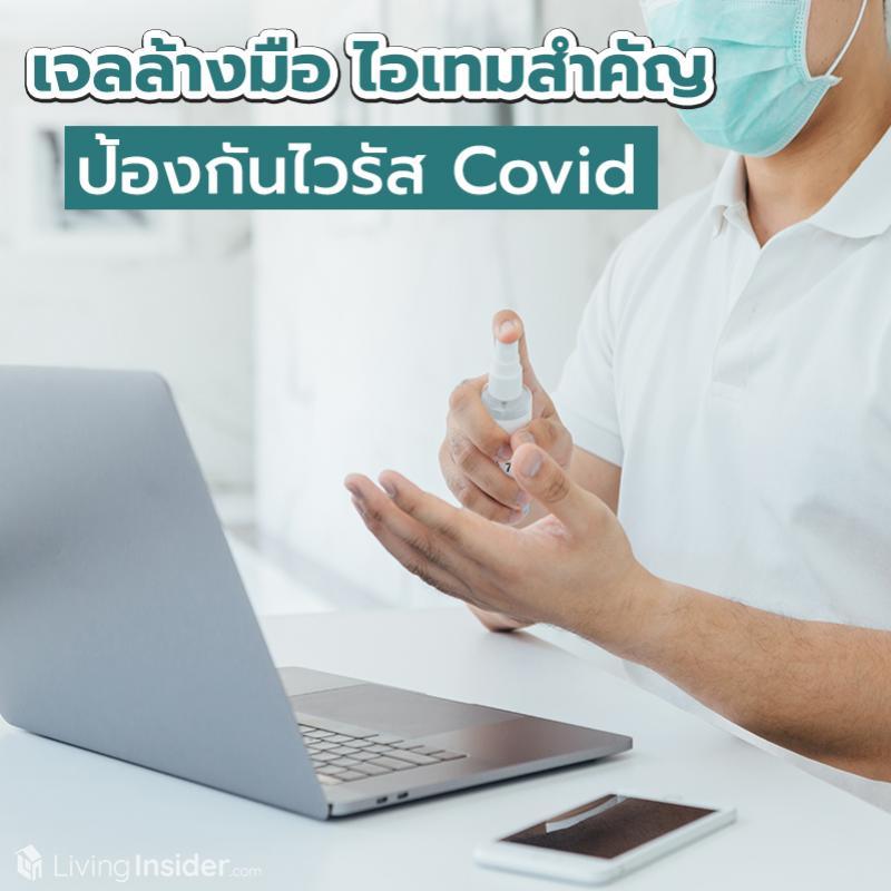 เจลล้างมือ ไอเทมสำคัญ ป้องกันไวรัส Covid ที่ควรมีติดบ้าน