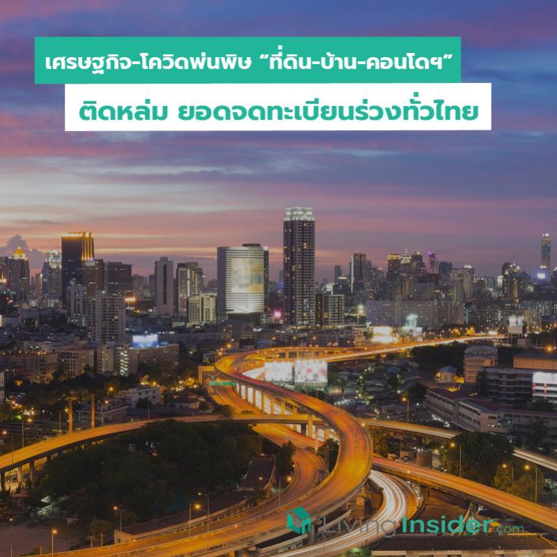 """เศรษฐกิจ-โควิดพ่นพิษ """"ที่ดิน-บ้าน-คอนโดฯ"""" ติดหล่ม ยอดจดทะเบียนร่วงทั่วไทย"""