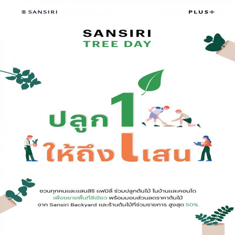 แสนสิริ ชวนลูกบ้านและคนไทย ปลูกหนึ่งให้ถึงแสนรวมพลังปลูกต้นไม้