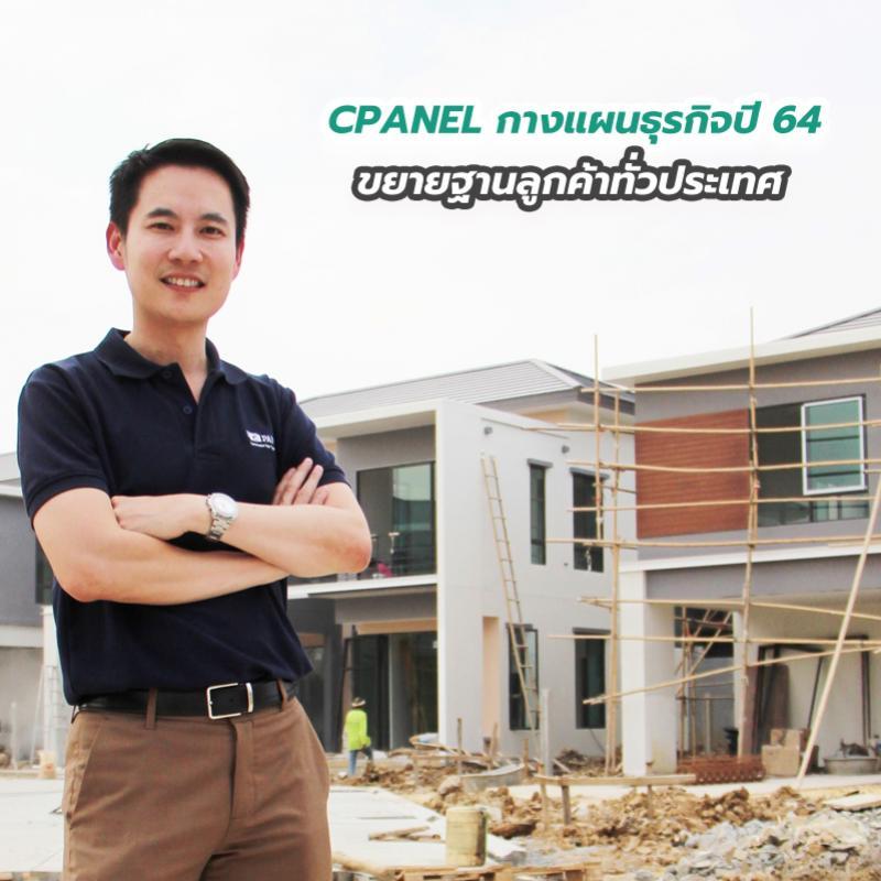 CPANEL กางแผนธุรกิจปี 64 ขยายฐานลูกค้าทั่วประเทศ