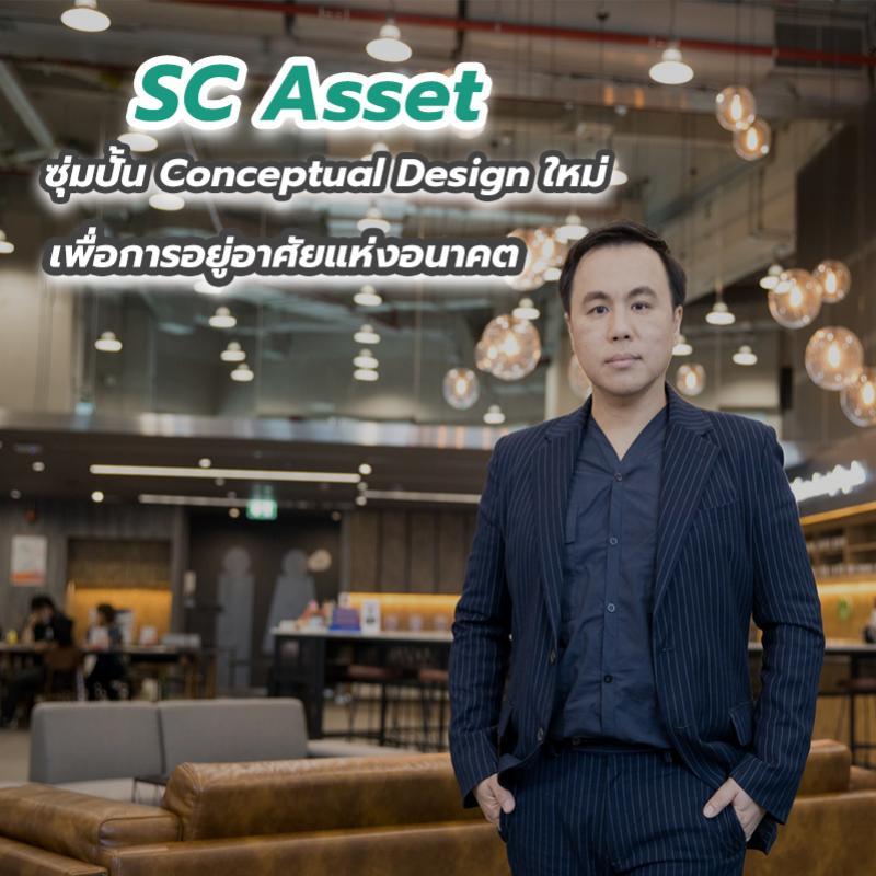SC Asset ซุ่มปั้น Conceptual Design ใหม่ เพื่อการอยู่อาศัยแห่งอนาคต