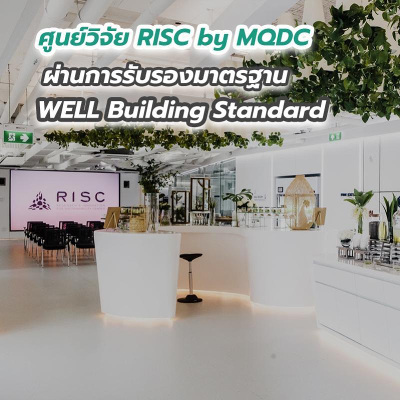 ศูนย์วิจัย RISC by MQDC ผ่านการรับรองมาตรฐาน WELL Building Standard