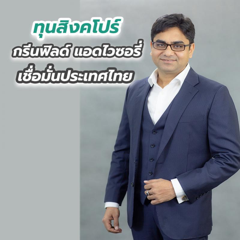 ทุนสิงคโปร์กรีนฟิลด์ แอดไวซอรี่ เชื่อมั่นประเทศไทยตอกย้ำการลงทุน