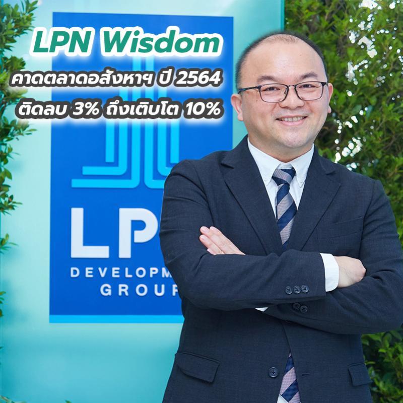 LPN Wisdom คาดตลาดอสังหาฯ ปี 2564 ติดลบ 3% ถึงเติบโต 10%