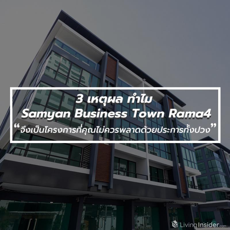3 เหตุผล ทำไม Samyan Business Town Rama4  จึงเป็นโครงการที่คุณไม่ควรพลาดด้วยประการทั้งปวง