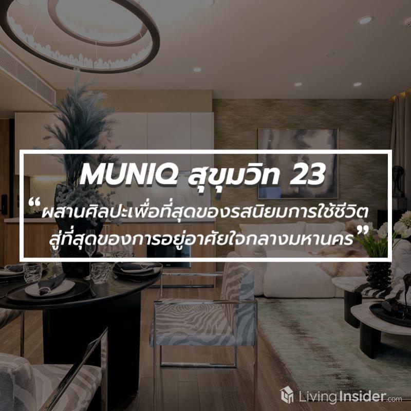 MUNIQ สุขุมวิท 23 - ผสานศิลปะเพื่อที่สุดของรสนิยมการใช้ชีวิต สู่ที่สุดของการอยู่อาศัยใจกลางมหานคร