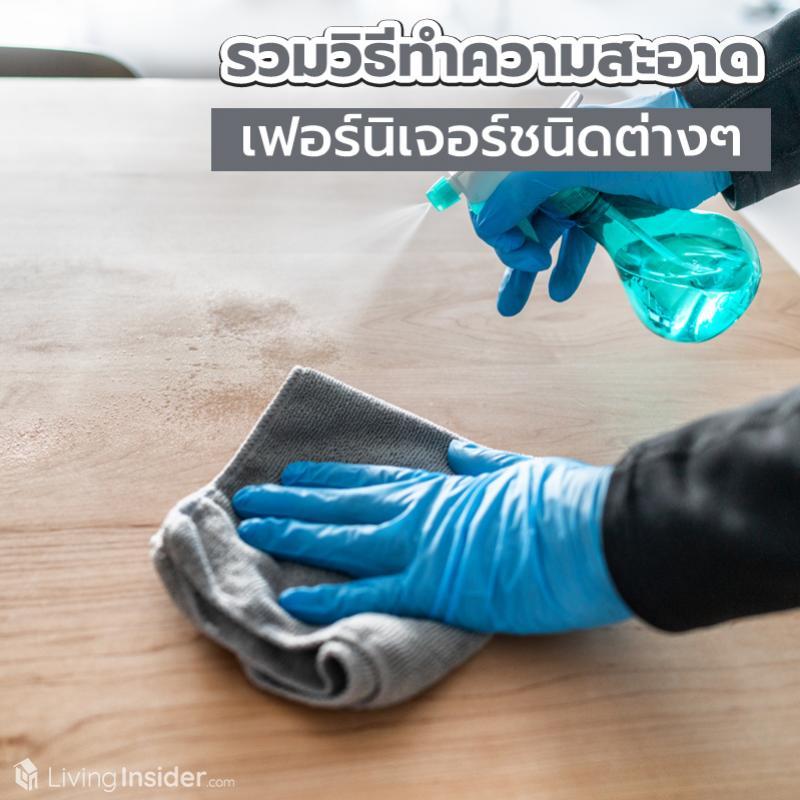 รวมวิธีทำความสะอาด เฟอร์นิเจอร์ชนิดต่างๆ