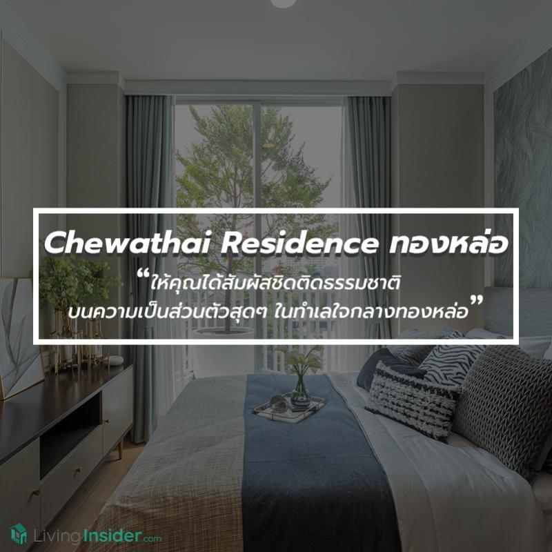 Chewathai Residence ทองหล่อ - ให้คุณได้สัมผัสชิดติดธรรมชาติบนความเป็นส่วนตัวสุดๆ ในทำเลใจกลางทองหล่อ