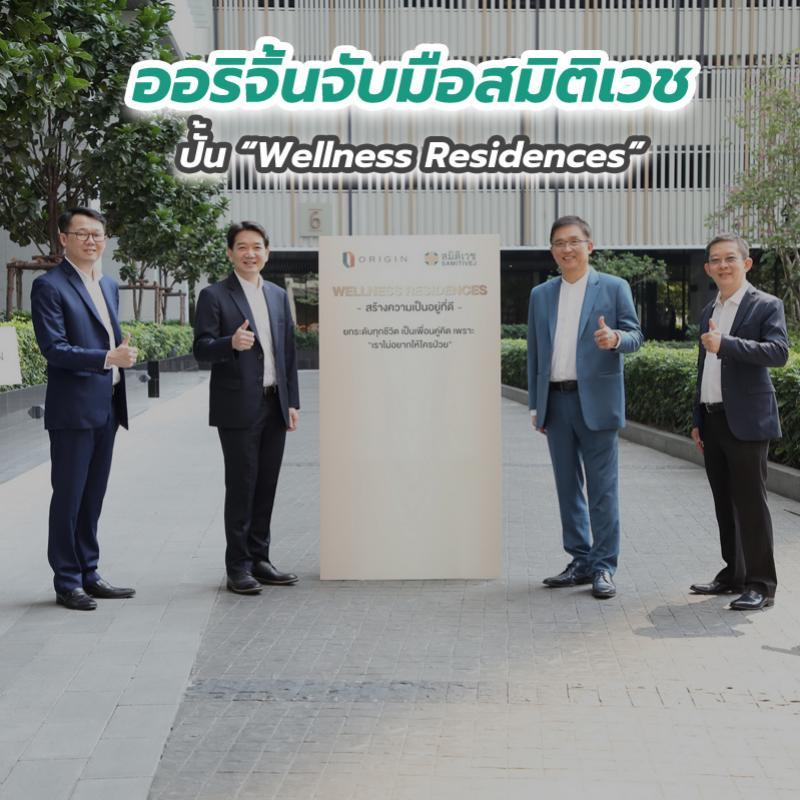 ออริจิ้นจับมือสมิติเวช ปั้น Wellness Residences