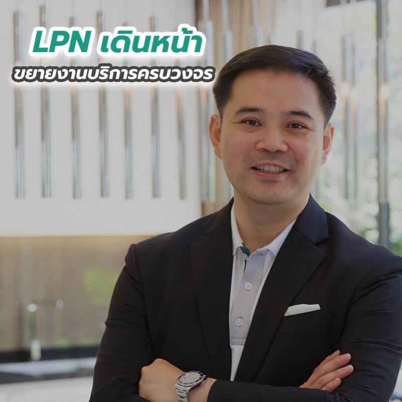 LPN เดินหน้าขยายงานบริการครบวงจร