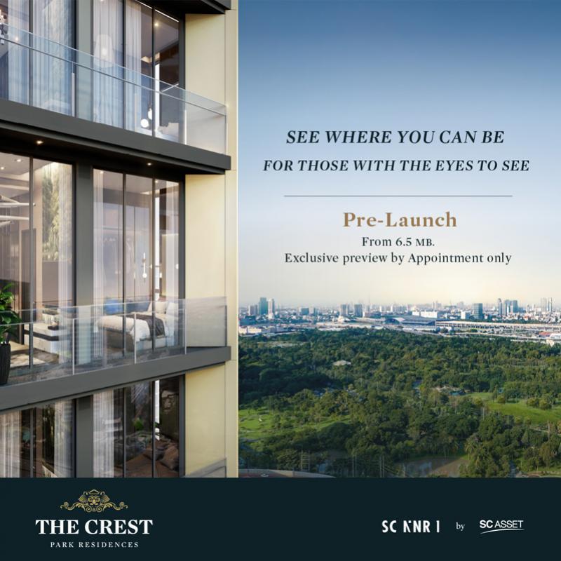ส่องคอนโดหรูโครงการใหม่ The Crest Park Residences by SC Asset
