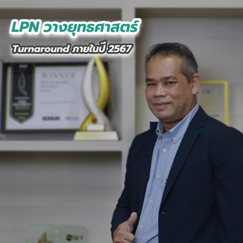 LPN วางยุทธศาสตร์ Turnaround ภายในปี 2567