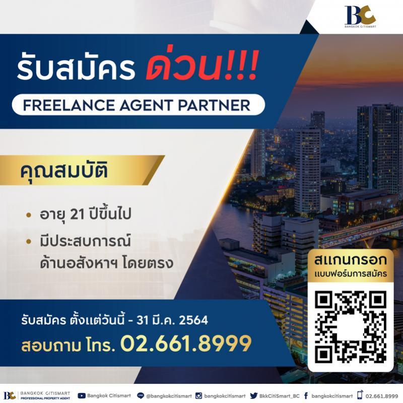 โอกาสสำหรับฟรีแลนซ์เอเจ้นท์มาถึงแล้ว Bangkok Citismart (BC) เปิดรับสมัคร ฟรีแลนซ์เอเจ้นท์