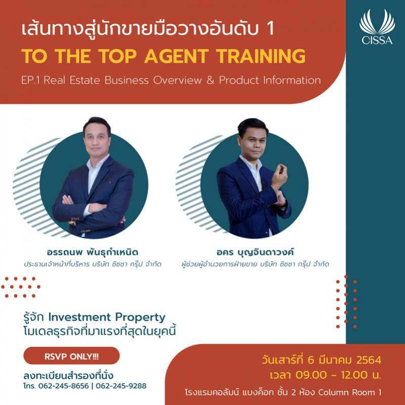 AGENT HOUSE โครงการ Road to Professional Investment Property Advisor
